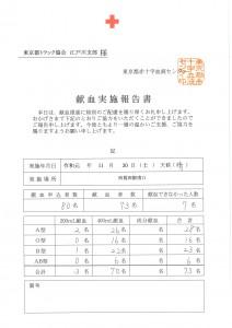 西葛西駅(11.30)献血実施報告書_page-0001